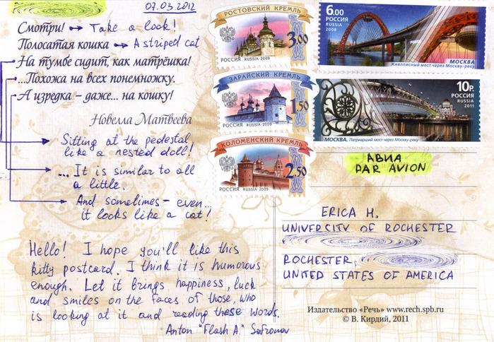Как отправить открытки из сша
