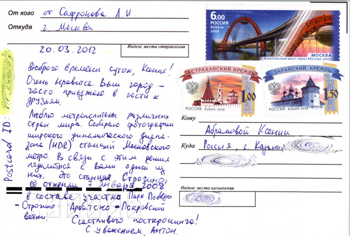 Как лучше отправлять открытки в