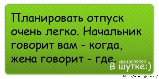 1329587060_anekdot_14 (640x320, 132Kb)