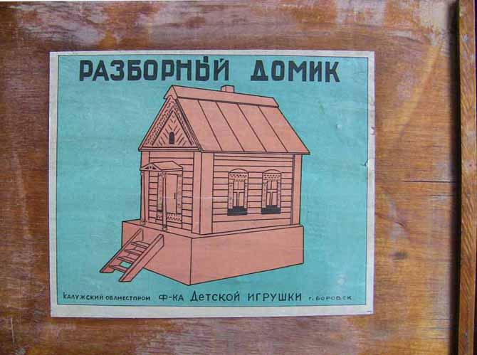 игры советских детей