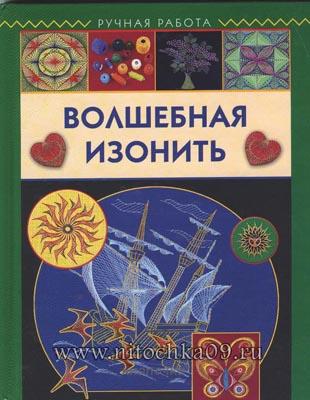 3572614_VOLShEBNAYa_IZONIT_Stranica_01 (310x400, 63Kb)