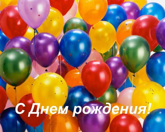 http://img0.liveinternet.ru/images/attach/c/5/85/990/85990236_s_dnem_rozhdeniya_sharuy1.jpg