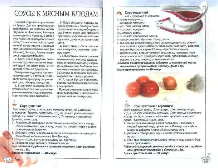 Издательство Харвест -1000 лучших рецептов домашней кухни_123 (700x540, 144Kb)