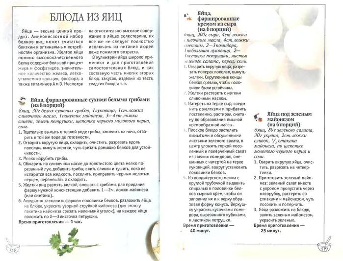 Издательство Харвест -1000 лучших рецептов домашней кухни_159 (700x533, 125Kb)