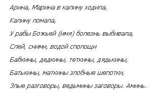 1293476331_zagovory-ot-zhenskih-bolezney (330x201, 22Kb)