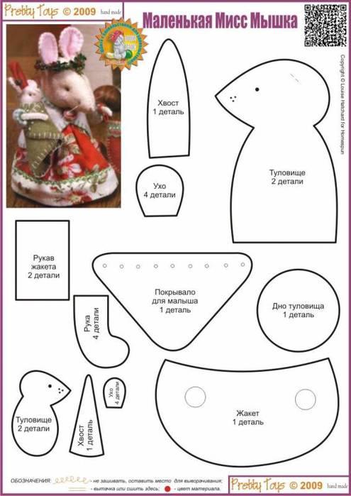 Мышка из ткани шаблоны