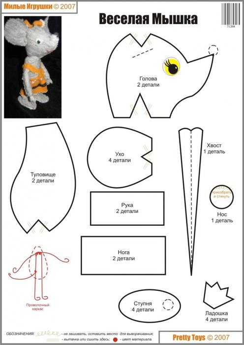 Игрушка мышка из ткани