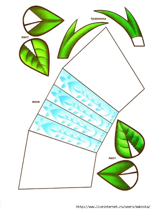 Как сделать вазу для цветов своими руками из бумаги - New-trailer.ru