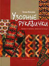 uzornie_rukavichki_1 (200x266, 17Kb)