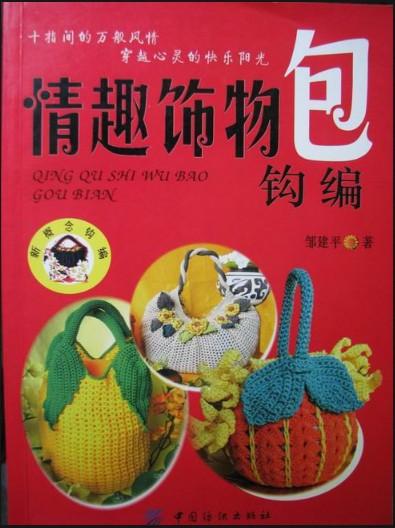 image hostСумочки вязаные много и красиво! -книга азиатских мастеров/4683827_20120417_200713 (395x528, 62Kb)