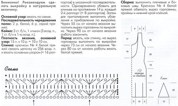 shema_vyazaniya_platiya_kryuchkom (700x417, 83Kb)