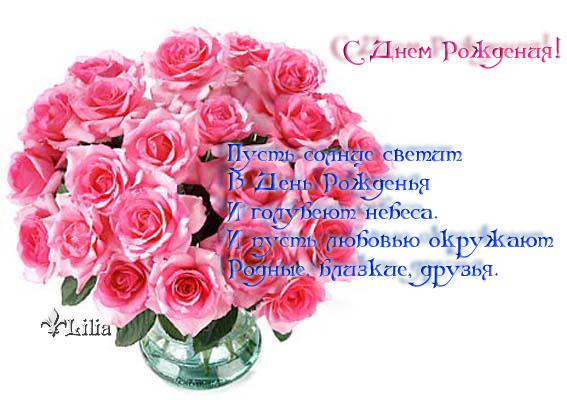 Поздравления с днем рождения женщине красивые в стихах короткие смс коллеге 51