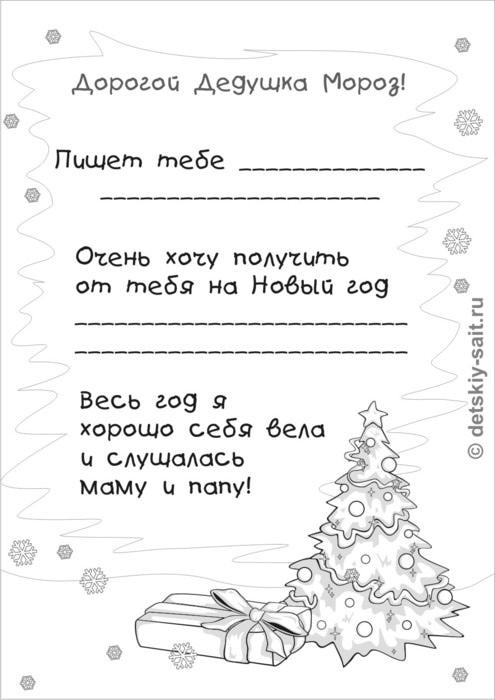 Титульный Тист Для Сочинения Деду Морозу Бесплатно