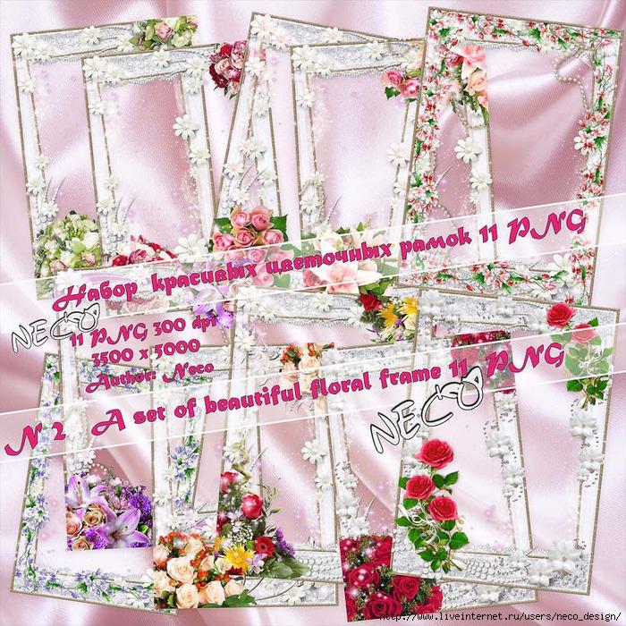 1334688678_set_of_floral_frames_PNG_by_Neco_2 (700x700, 471Kb)
