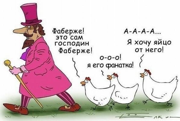 85485761_yumor_Faberzhe_i_yayca (597x403, 42Kb)
