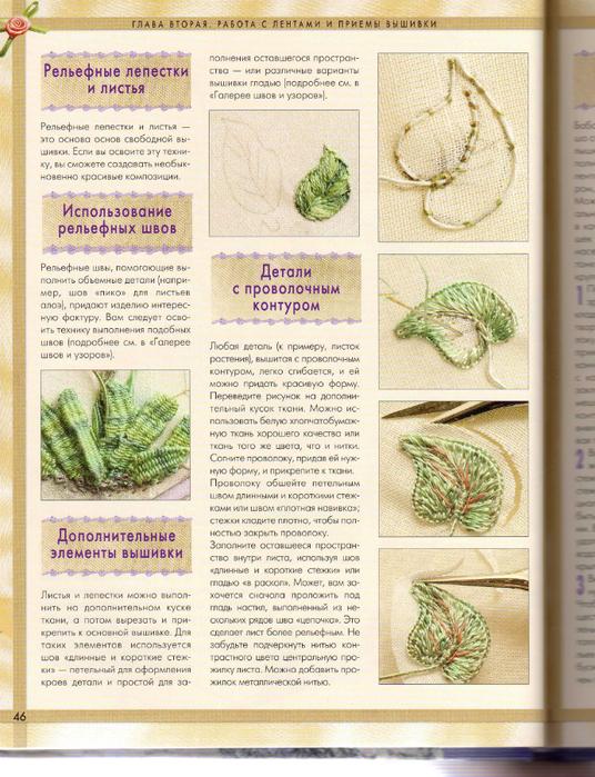 Объемная вышивка_Page_046 (536x700, 590Kb)