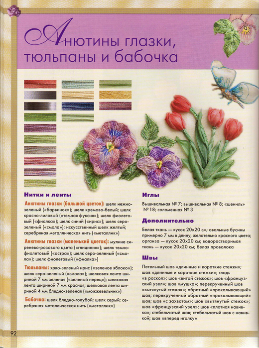 Объемная вышивка_Page_092 (520x700, 565Kb)