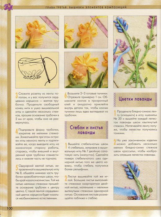 Объемная вышивка_Page_100 (520x700, 599Kb)
