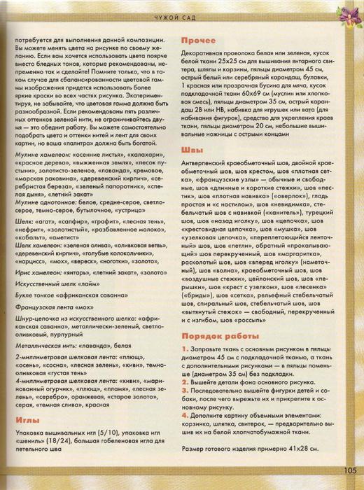 Объемная вышивка_Page_105 (520x700, 558Kb)