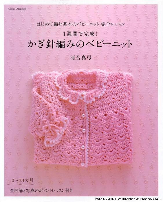 casaco rosa (563x700, 310Kb)