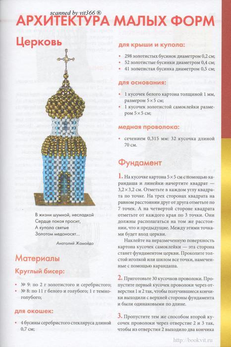 Схема из бисера церквей