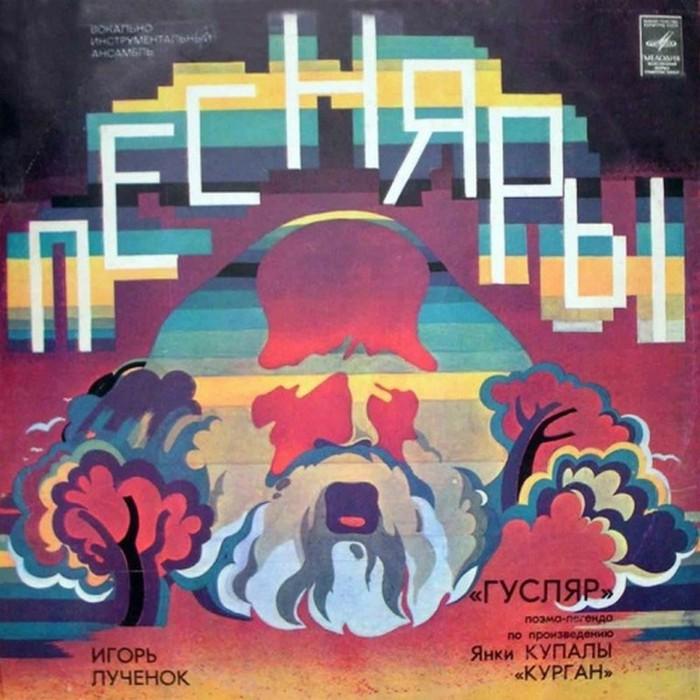 Дизайн обложки советских грампластинок 3 (700x700, 112Kb)