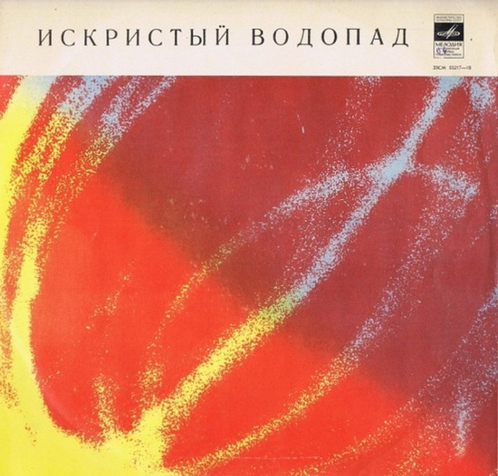 Дизайн обложки советских грампластинок 6 (700x669, 114Kb)