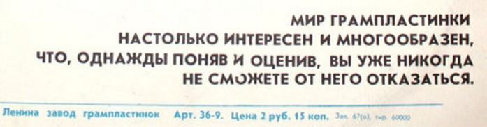 Дизайн обложки советских грампластинок 21 (700x183, 31Kb)