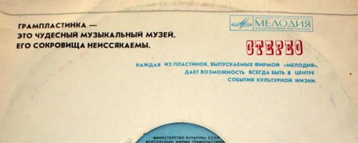 Дизайн обложки советских грампластинок 24 (700x280, 37Kb)