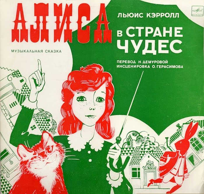 Дизайн обложки советских грампластинок 28 (700x669, 149Kb)