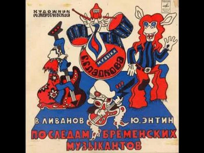 Дизайн обложки советских грампластинок 37 (700x523, 83Kb)