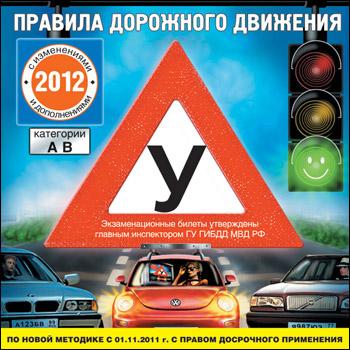 Программа ПДД 2012. Изучение и закрепление правил дорожного движения на ПК.