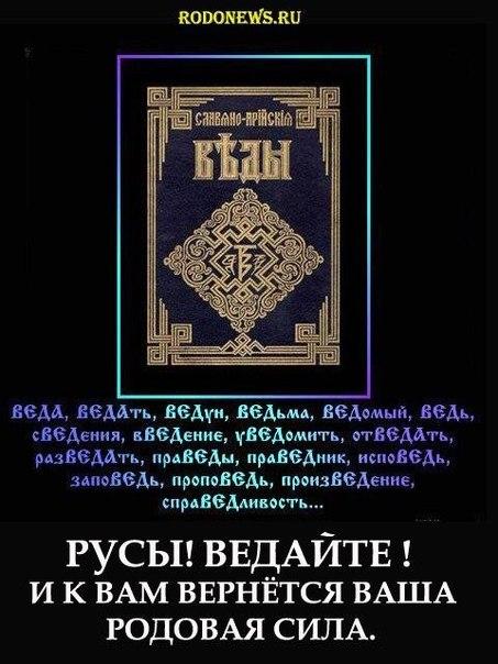 Русские руны магическое значение руны