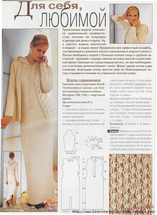 платье1 (511x700, 311Kb)