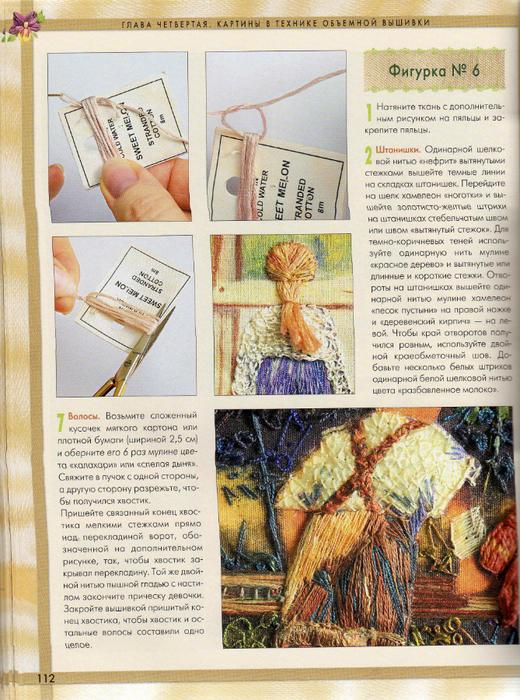 Объемная вышивка_Page_112 (520x700, 610Kb)