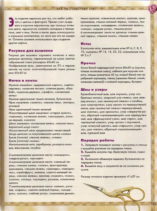 Объемная вышивка_Page_163 (520x700, 370Kb)