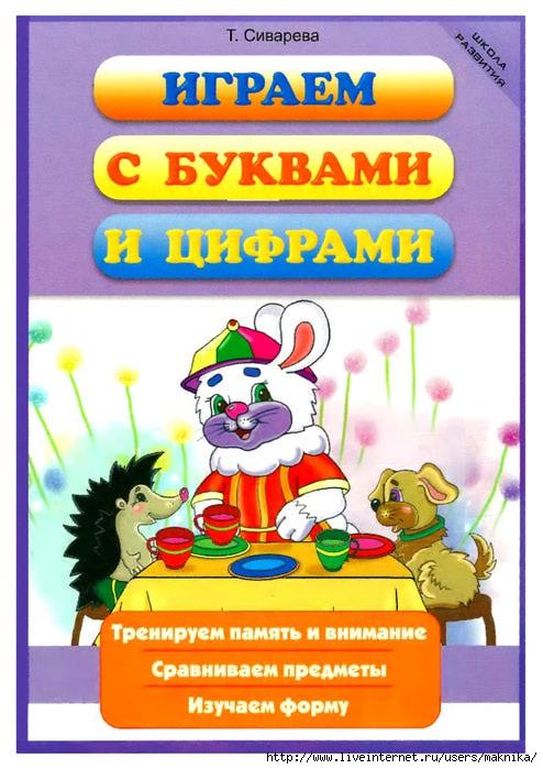 4663906_Igraemsbykvamiiciframi (494x700, 223Kb)