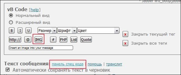 Как вставить в пост фотографию из фотоальбома ЛиРу/2447247_foto10 (597x249, 22Kb)