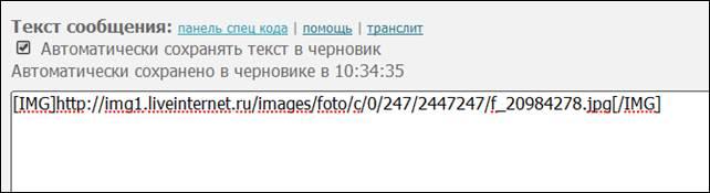 Как вставить в пост фотографию из фотоальбома ЛиРу/2447247_foto12 (642x175, 16Kb)