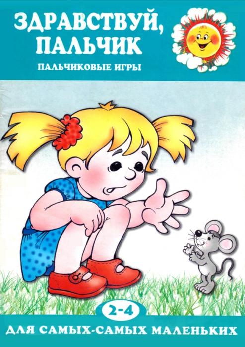 конкурсно-игровая программа для детей 7-9 лет. для закрытия лагерной смены