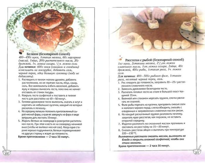 Издательство Харвест -1000 лучших рецептов домашней кухни_200 (700x554, 123Kb)