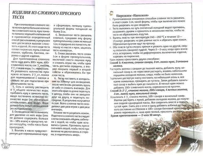 Издательство Харвест -1000 лучших рецептов домашней кухни_203 (700x539, 94Kb)