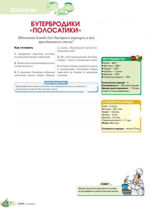 EdsoVk312_Uboino.Ru_Jurnalik.Ru_9 (506x700, 39Kb)