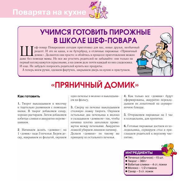 EdsoVk312_Uboino.Ru_Jurnalik.Ru_32 (595x580, 66Kb)