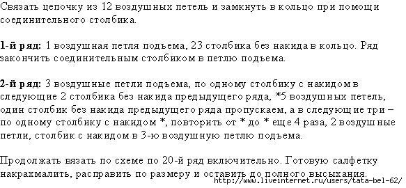 3863677_salfetka2 (583x270, 124Kb)