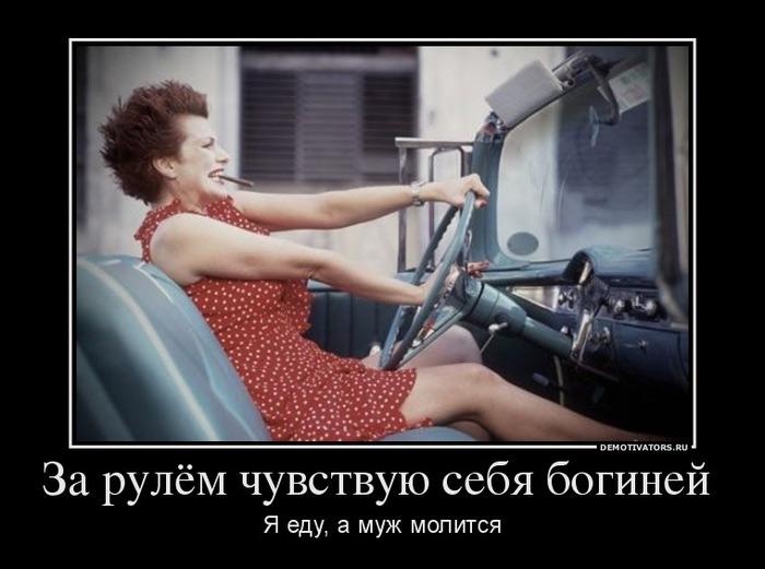 Женщина за рулем....
