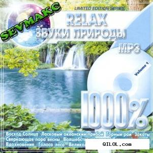 670621298-1000-relax-zvuki-prirodi-2009-music (301x301, 99Kb)