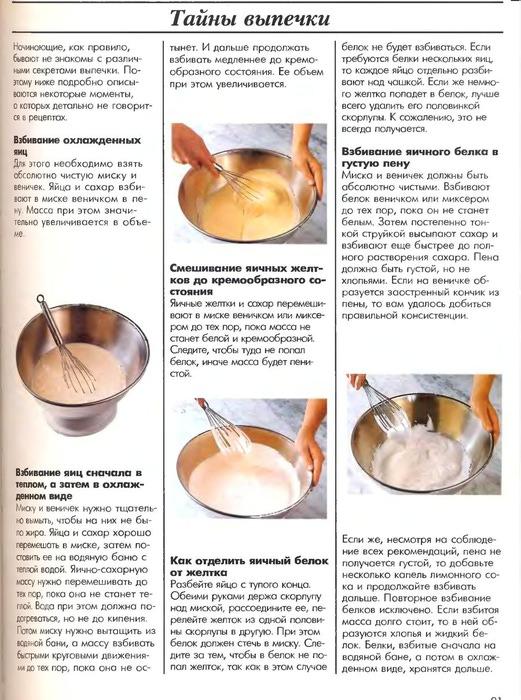 Кальтенбах М. - 1000 вкусных рецептов. Выпечка._23 (521x700, 143Kb)