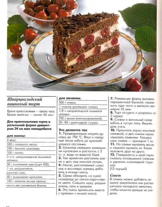 Кальтенбах М. - 1000 вкусных рецептов. Выпечка._52 (546x700, 151Kb)
