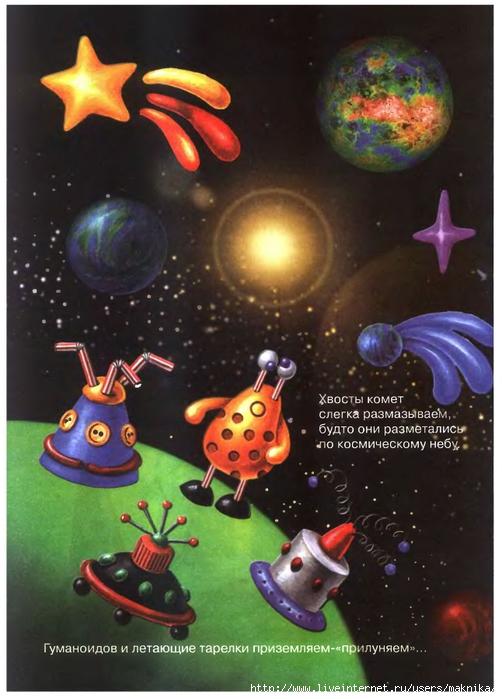 Покрасьте ее фиолетовой краской, нарисуйте или приклейте серебристые звездочки - это основа для будущей космической...